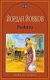 Разкази -  Йордан Йовков - Йордан Йовков - книга
