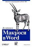 Да напишем Макроси в Word - Стивън Роман -