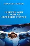 Социален одит и одит на човешките ресурси - Мирослава Пейчева -