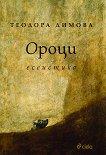 Ороци - есеистика - книга