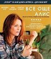 Все още Алис - филм