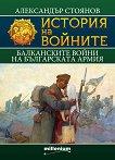 История на войните: Балканските войни на българската армия - Александър Стоянов - книга