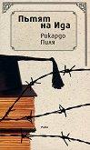 Пътят на Ида - Рикардо Пиля -