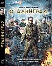 Сталинград -