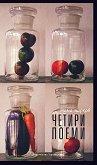 Четири поеми - Тома Марков -