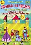 Забавна математика за деца: Страната на числата - Ана Бонева -