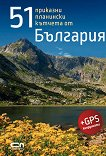 51 приказни планински кътчета от България - Радослав Донев - книга