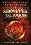 Ключът на Соломон -