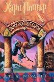 Хари Потър и Философският камък - книга 1 - книга