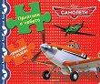 Приказки с пъзели: Самолети. Приятели в небето - детска книга