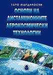 Основи на дистанционните аерокосмически технологии - Гаро Мардиросян - книга