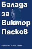 Балада за Виктор Пасков -