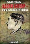 Адолф Хитлер - спомени за нашето приятелство - Аугуст Кубичек -