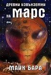 Древни извънземни на Марс - Майк Бара - книга