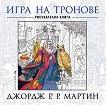 Игра на тронове - рисувателна книга - Джордж Р. Р. Мартин -