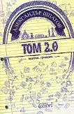 Том 2.0 - Александър Шпатов -