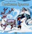Моята първа приказка: Снежната кралица -