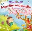 Приказка с игра: Бодливко мързеливко - детска книга