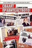 Свалят правителството! - книга