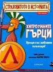 Страховитото в историята: Хитроумните гърци - Тери Диъри -