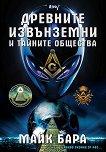 Древните извънземни и тайните общества - Майк Бара -