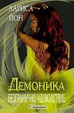 Демоника - книга 1: Безгранично удоволствие - Лариса Йон -
