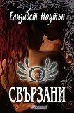 Безсмъртни пазители - книга 2: Свързани - Елизабет Ноутън -