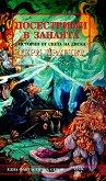 Вещици: Посестрими в занаята : Истории от света на Диска - Тери Пратчет -