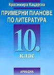 Примерни планове по литература за 10. клас - Красимира Кацарска -