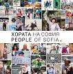Хората на София - фотоалбум : People of Sofia - photo album - Вихрен Георгиев -