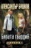 Пираня: Бялата гвардия - Александър Бушков -
