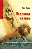 Под знака на лъва - Ханс Хаген - книга