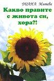 """Какво правите с живота си, хора?! : Рецепта за живот: """"Неизменно след себе си вървя"""" - Диана Митева - книга"""