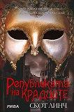 Джентълмените копелета - книга 3: Републиката на крадците -