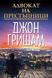 Адвокат на престъпници - Джон Гришам - книга