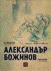 За пръв път Александър Божинов разказва -