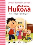 За най-малките: Аз се уча да чета : Малкият Никола: Кой иска да играе с кукли? - Рьоне Госини, Жан-Жак Семпе -