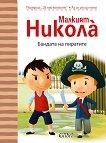 За най-малките: Аз се уча да чета : Малкият Никола: Бандата на пиратите - Рьоне Госини, Жан-Жак Семпе -
