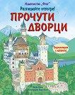 Разгледайте отвътре: Прочути дворци - Меган Калес - книга