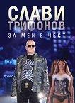 За мен е чест - Слави Трифонов, Иво Сиромахов - книга