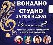 Вокално студио за поп и джаз Икономов -