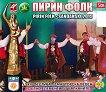 Пирин фолк - Сандански 2015 - CD 2 -
