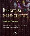 Книгата за математиката - Клифърд Пиковър -
