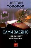 Човешкият отпечатък - том 2: Сами заедно - Цветан Тодоров -