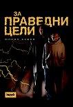 За праведни цели - Юлиян Кушев -