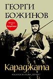 Караджата - Георги Божинов - книга