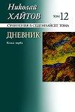 Николай Хайтов - съчинения в седемнайсет тома - том 12: Дневник - книга 1 - Николай Хайтов -