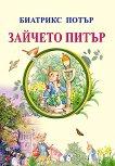 Зайчето Питър - Биатрикс Потър - детска книга