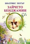 Зайчето Бенджамин - Биатрикс Потър - детска книга