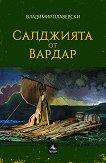 Салджията от Вардар - Владимир Плавевски -